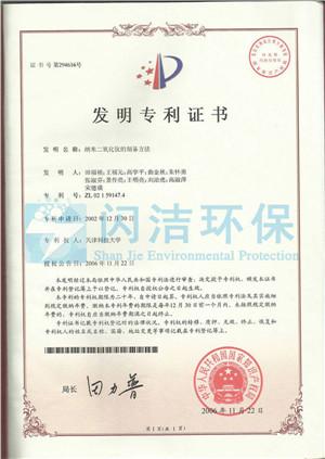 专利-纳米二氧化钛制备方法..