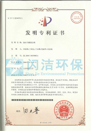 专利-抽水马桶清洁剂..