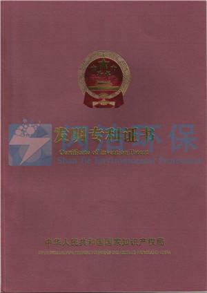 发明专利证书-封面..